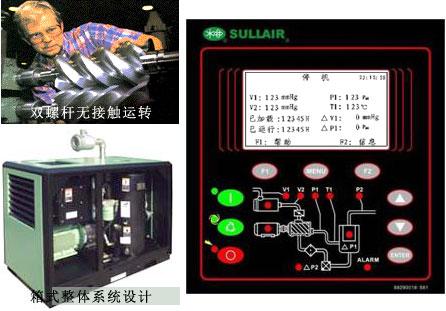 SULLAIR_VS_16 美国寿力螺杆式真空泵